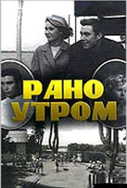 Постер фильма Рано утром (1966)