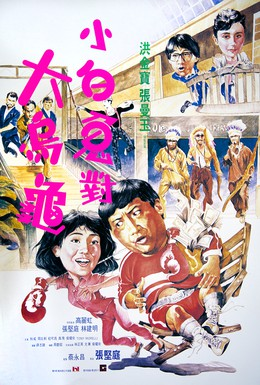 Постер фильма Фиктивный брак (1988)