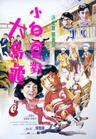 Фиктивный брак (1988)