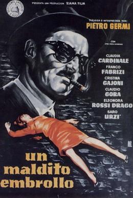 Постер фильма Проклятая путаница (1959)
