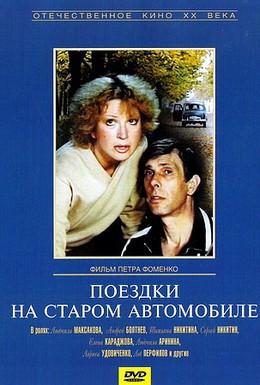 Постер фильма Поездки на старом автомобиле (1987)