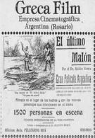 Последняя атака (1917)