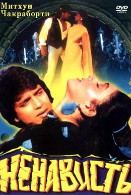 Постер фильма Ненависть (1987)