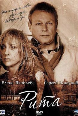 Постер фильма Рита (2010)