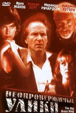 Постер фильма Неопровержимые улики (1999)