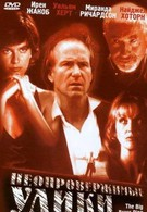 Неопровержимые улики (1999)
