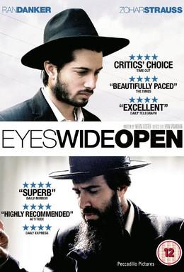 Постер фильма С широко открытыми глазами (2009)