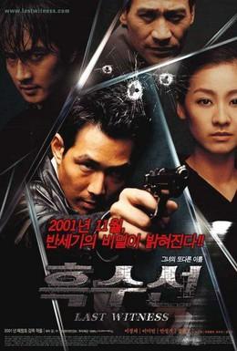 Постер фильма Последний свидетель (2001)