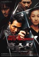 Последний свидетель (2001)