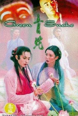 Постер фильма Зеленая змея (1993)