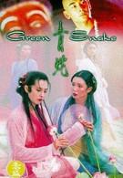 Зеленая змея (1993)
