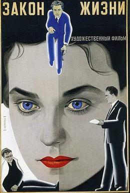 Постер фильма Закон жизни (1940)