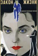 Закон жизни (1940)