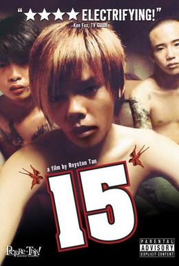 Постер фильма Пятнадцатилетние (2003)