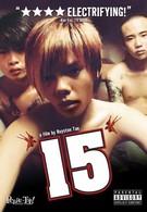 Пятнадцатилетние (2003)