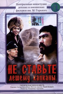 Постер фильма Не ставьте Лешему капканы (1981)