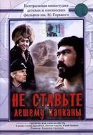 Не ставьте Лешему капканы (1981)