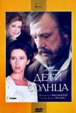 Постер фильма Дети солнца (1985)