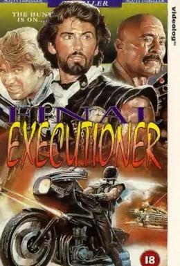Постер фильма Последний палач (1984)