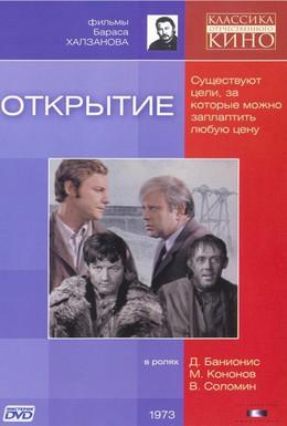Постер фильма Открытие (1973)