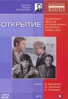 Открытие (1973)