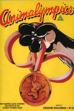 Постер фильма Зоолимпиада (1980)