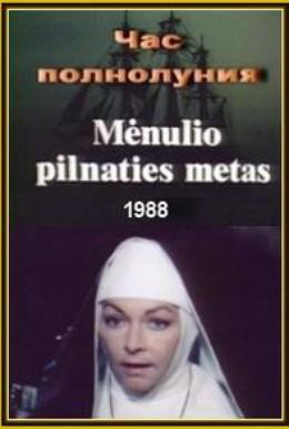 Постер фильма Час полнолуния (1988)