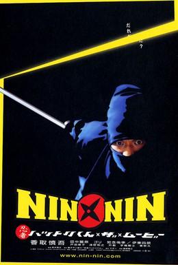 Постер фильма Легенда о ниндзя Хаттори (2004)