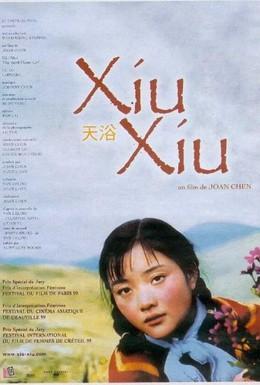 Постер фильма Сосланная (1998)