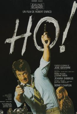 Постер фильма Зовите меня 'О'! (1968)