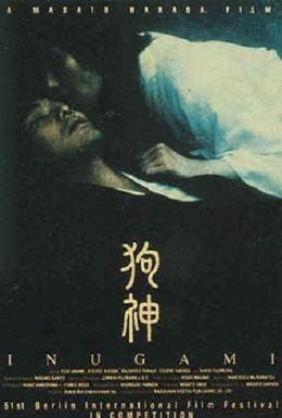 Постер фильма Инугами (2001)