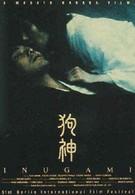 Инугами (2001)