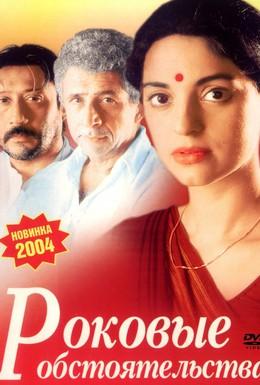 Постер фильма Роковые обстоятельства (2003)