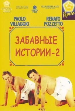 Постер фильма Комики 2 (1991)
