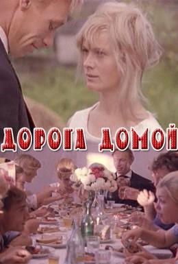 Постер фильма Дорога домой (1969)