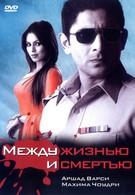 Между жизнью и смертью (2005)