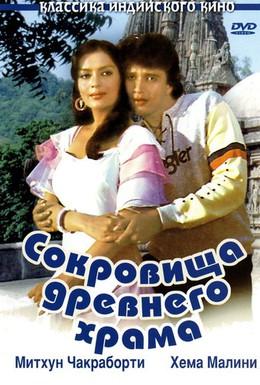 Постер фильма Сокровища древнего храма (1983)
