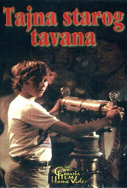 Постер фильма Тайна старого чердака (1984)
