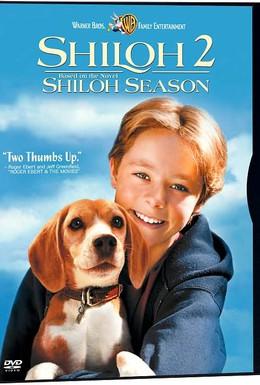 Постер фильма Шейлок 2 (1999)