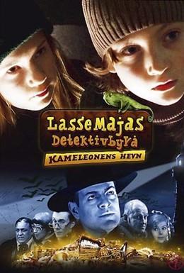 Постер фильма Детективное агентство «Лассе и Майя» (2008)