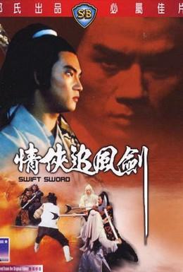 Постер фильма Быстрый меч (1980)