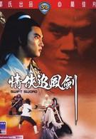 Быстрый меч (1980)