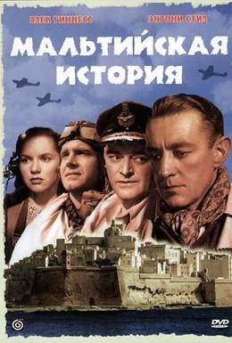 Постер фильма Мальтийская история (1953)