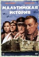Мальтийская история (1953)