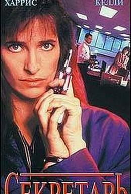 Постер фильма Секретарь (1995)