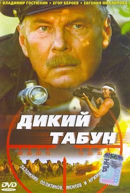 Постер фильма Дикий табун (2003)