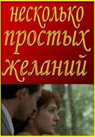Несколько простых желаний (2007)