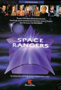 Постер фильма Космические спасатели (1993)