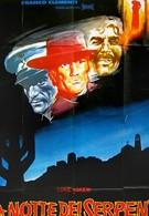 Ночь змей (1969)