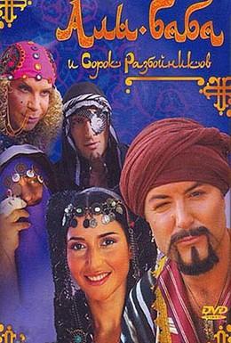 Постер фильма Али-Баба и сорок разбойников (2005)